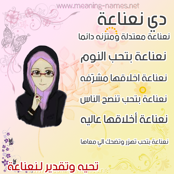 صورة اسم نعناعة Nanaa. صور اسماء بنات وصفاتهم