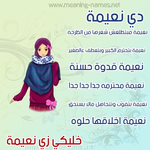 صورة اسم نعيمة Naema صور اسماء بنات وصفاتهم