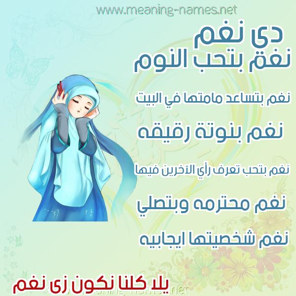 صورة اسم نغم Nagham صور اسماء بنات وصفاتهم