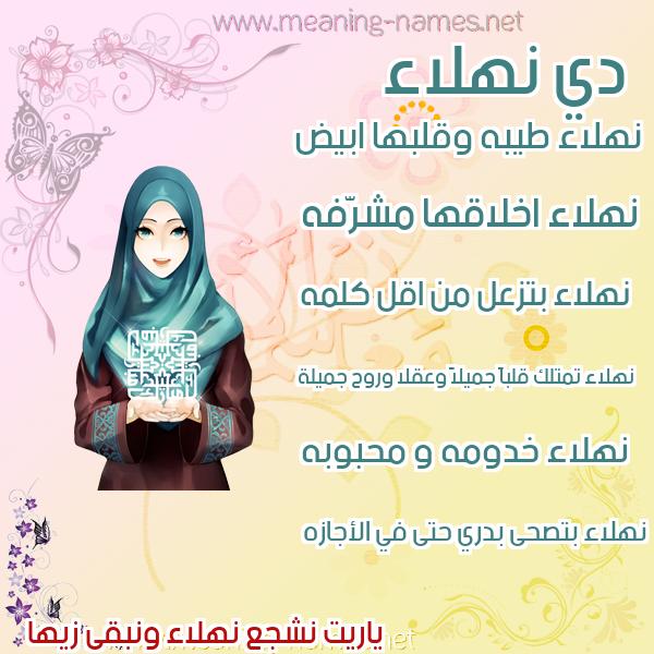 صورة اسم نهلاء Nhla'a صور اسماء بنات وصفاتهم