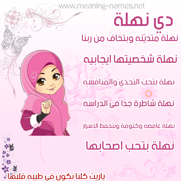 صورة اسم نهلة Nahla صور اسماء بنات وصفاتهم