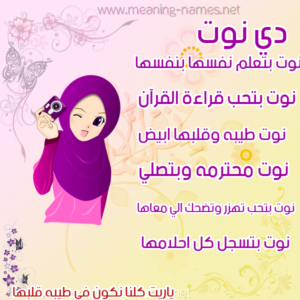 صورة اسم نوت Nwt صور اسماء بنات وصفاتهم