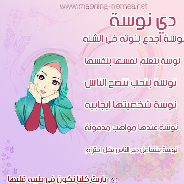 صورة اسم نوسة Nosa صور اسماء بنات وصفاتهم