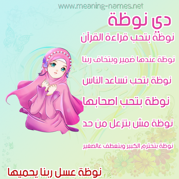 صورة اسم نوظة Nwzh صور اسماء بنات وصفاتهم