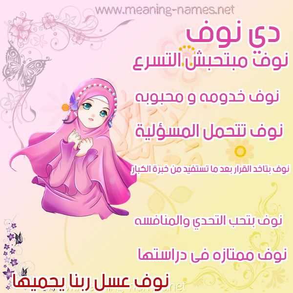 صورة اسم نوف Nwf صور اسماء بنات وصفاتهم