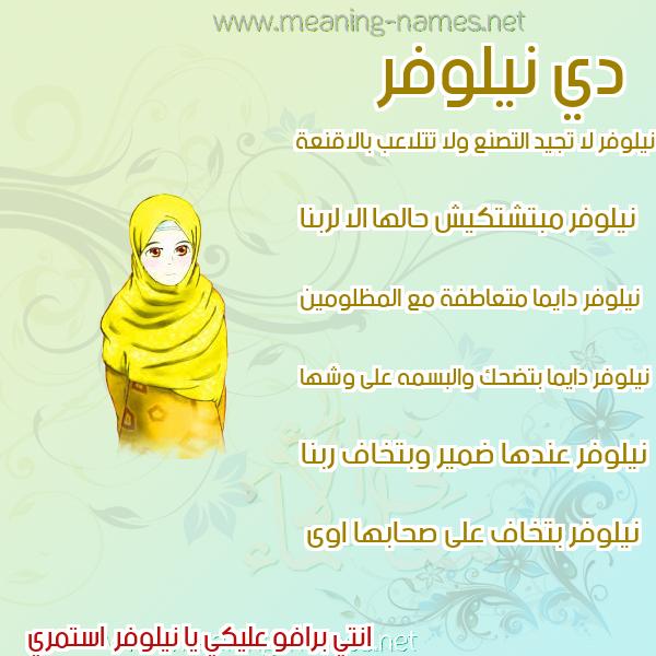 صور اسماء بنات وصفاتهم صورة اسم نيلوفر Nylwfr