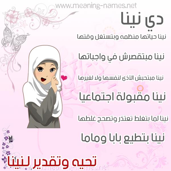 صورة اسم نينا NINA صور اسماء بنات وصفاتهم