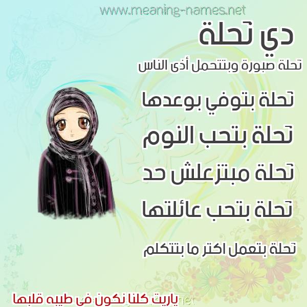 صورة اسم نَحلة NAHLH صور اسماء بنات وصفاتهم