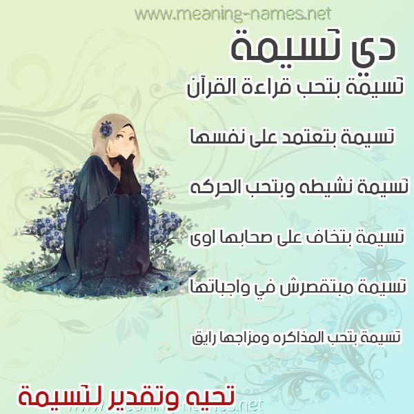 صورة اسم نَسيمة NASIMH صور اسماء بنات وصفاتهم