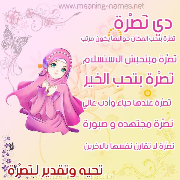 صور اسماء بنات وصفاتهم صورة اسم نَصْرة NASRH