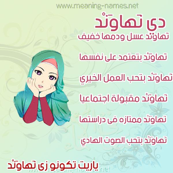 صورة اسم نَهاوَنْد Nahaond صور اسماء بنات وصفاتهم