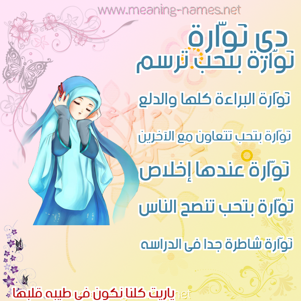 صورة اسم نَوّارة NAOARH صور اسماء بنات وصفاتهم