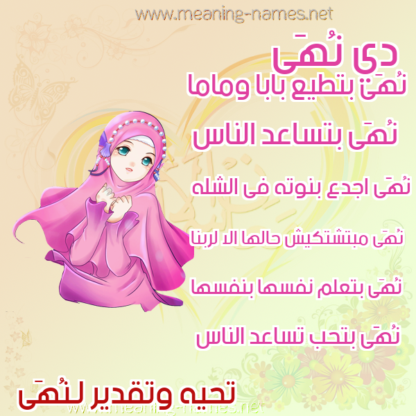 صورة اسم نُهَى Noha صور اسماء بنات وصفاتهم