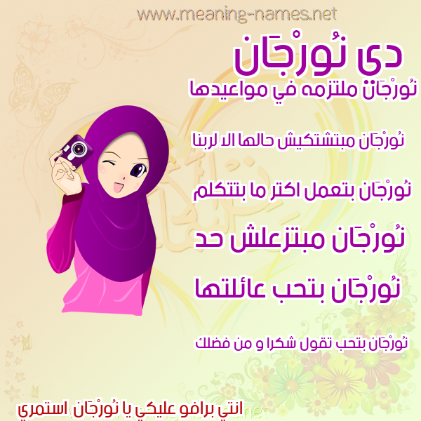 صورة اسم نُورْجَان Noorgaan صور اسماء بنات وصفاتهم