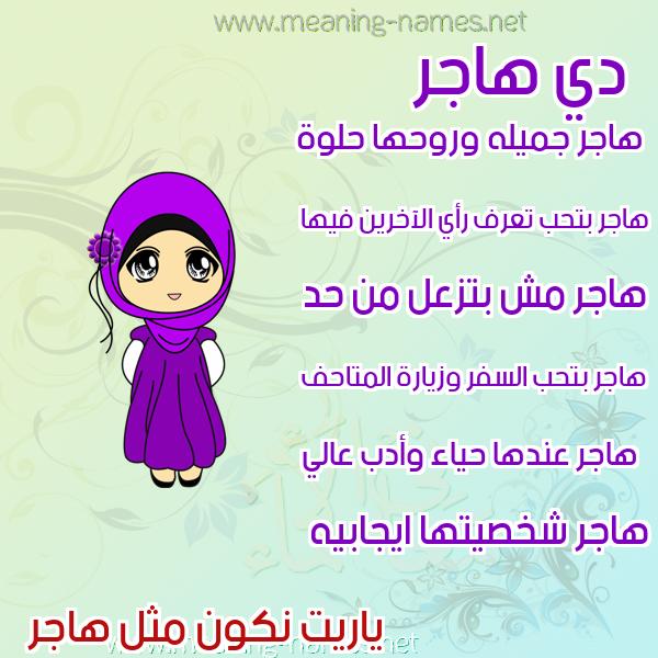 صورة اسم هاجر HAGar صور اسماء بنات وصفاتهم