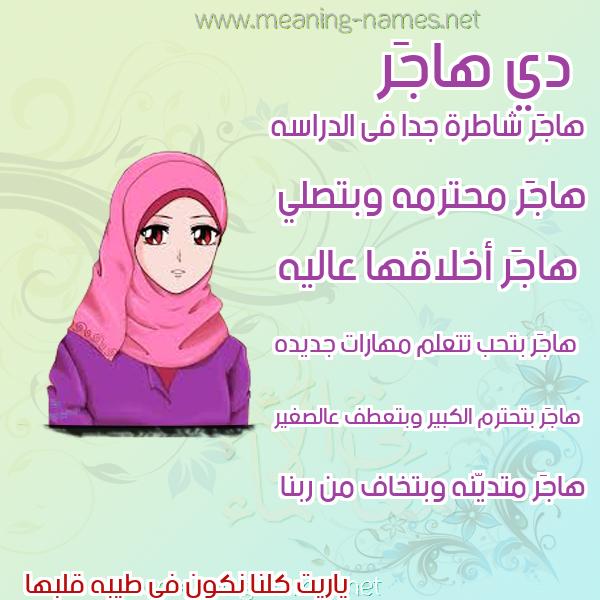 صورة اسم هاجَر Hagar صور اسماء بنات وصفاتهم