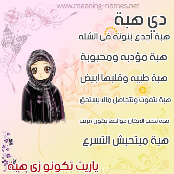صورة اسم هبة Heba صور اسماء بنات وصفاتهم