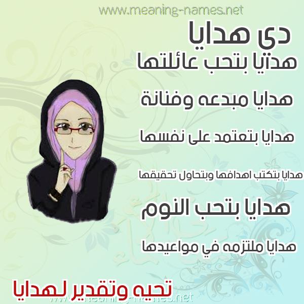 صورة اسم هدايا Hdaya صور اسماء بنات وصفاتهم