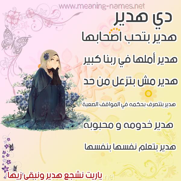 صورة اسم هدير Hadeer صور اسماء بنات وصفاتهم