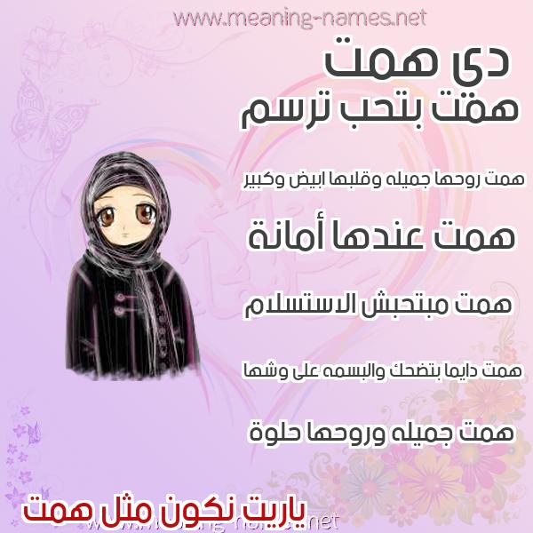 صور اسماء بنات وصفاتهم صورة اسم همت HMT