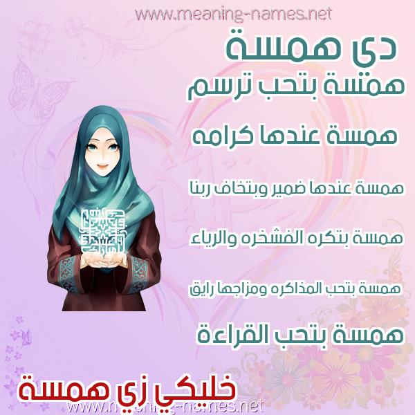 صورة اسم همسة Hamssa صور اسماء بنات وصفاتهم