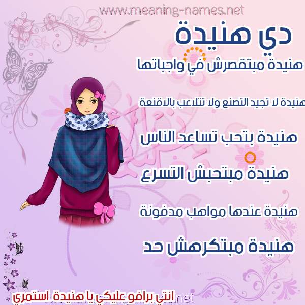 صورة اسم هنيدة Hnyd'h صور اسماء بنات وصفاتهم
