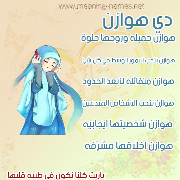 صورة اسم هوازن Hwazn صور اسماء بنات وصفاتهم