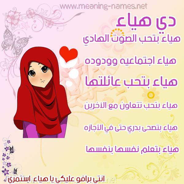 صورة اسم هياء Hyaa صور اسماء بنات وصفاتهم