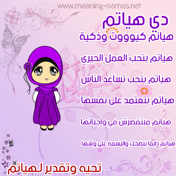صورة اسم هياتم Hyatm صور اسماء بنات وصفاتهم