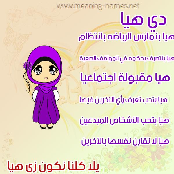صورة اسم هيا Hia صور اسماء بنات وصفاتهم
