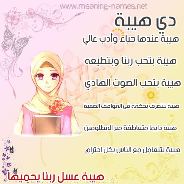 صورة اسم هيبة Hybh صور اسماء بنات وصفاتهم