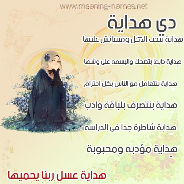 صورة اسم هِداية HEDAIH صور اسماء بنات وصفاتهم