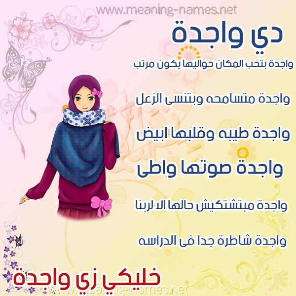 صورة اسم واجدة OAGDH صور اسماء بنات وصفاتهم