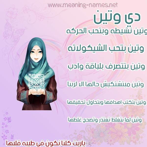 صورة اسم وتين WaTeEn صور اسماء بنات وصفاتهم
