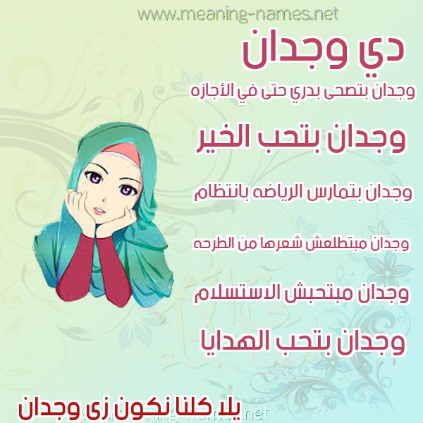 صورة اسم وجدان Wjdan صور اسماء بنات وصفاتهم