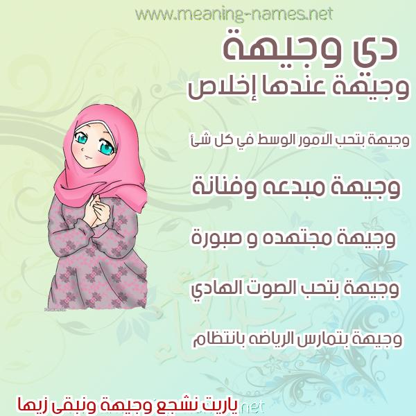 صور اسماء بنات وصفاتهم صورة اسم وجيهة Wjyha