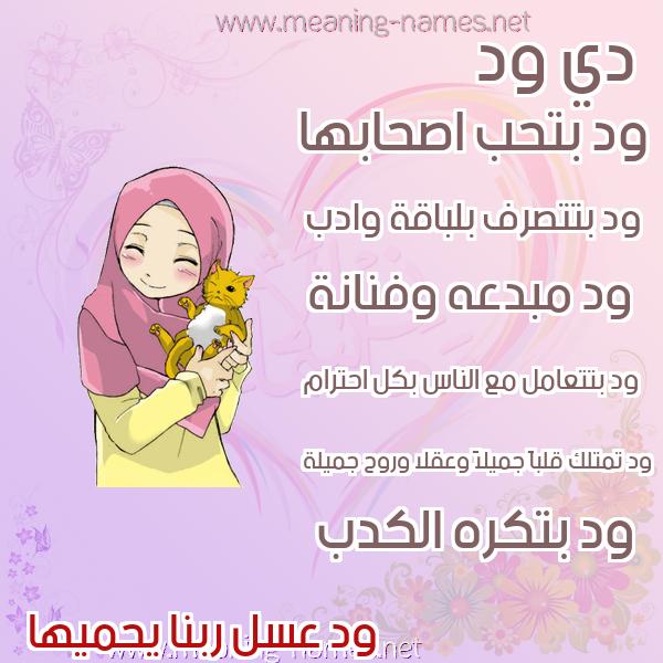 صورة اسم ود Wed صور اسماء بنات وصفاتهم