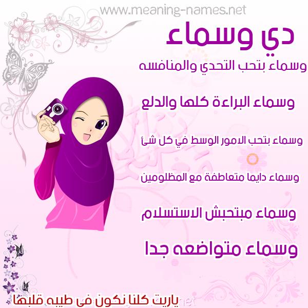 صورة اسم وسماء OSMAA صور اسماء بنات وصفاتهم