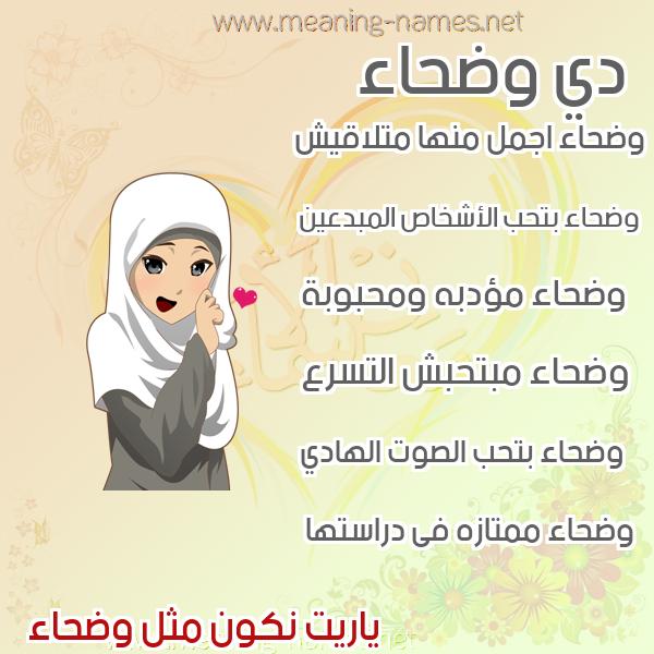صورة اسم وضحاء Wdha'a صور اسماء بنات وصفاتهم