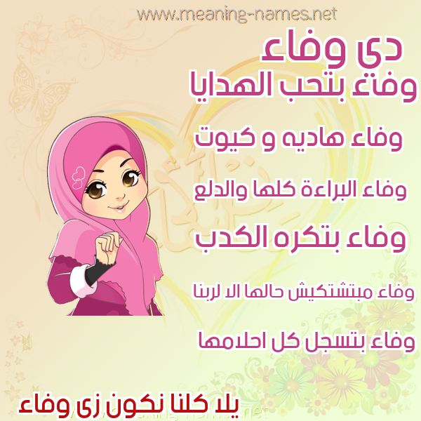 صورة اسم وفاء Wafaa صور اسماء بنات وصفاتهم