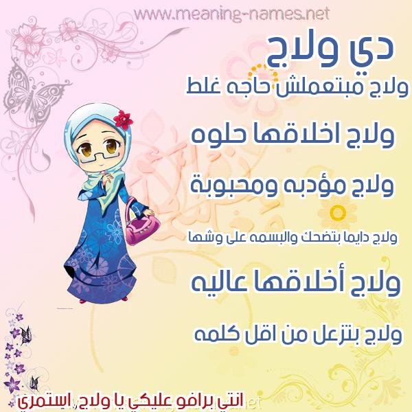 صورة اسم ولاج Wlaj صور اسماء بنات وصفاتهم