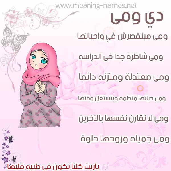 صورة اسم ومى Wma صور اسماء بنات وصفاتهم
