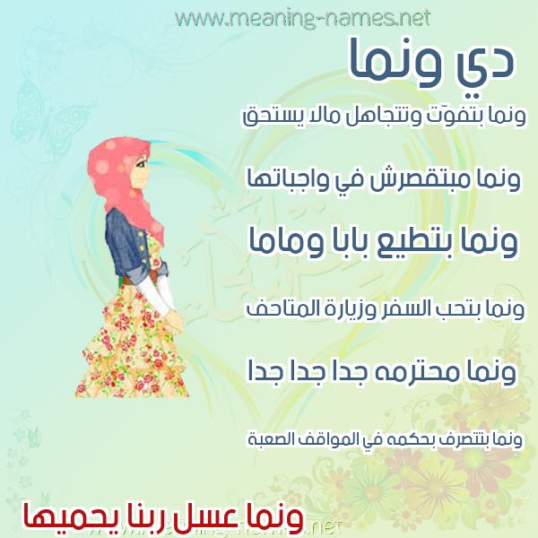 صورة اسم ونما ONMA صور اسماء بنات وصفاتهم