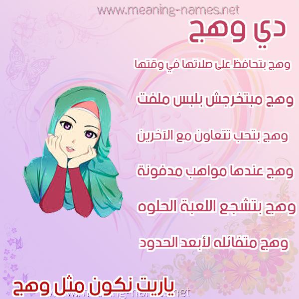 صورة اسم وهج Wahaj صور اسماء بنات وصفاتهم