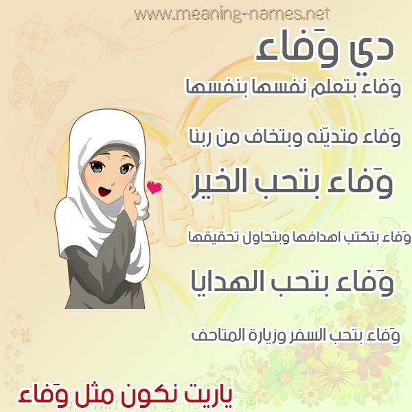 صور اسم و فاء قاموس الأسماء و المعاني