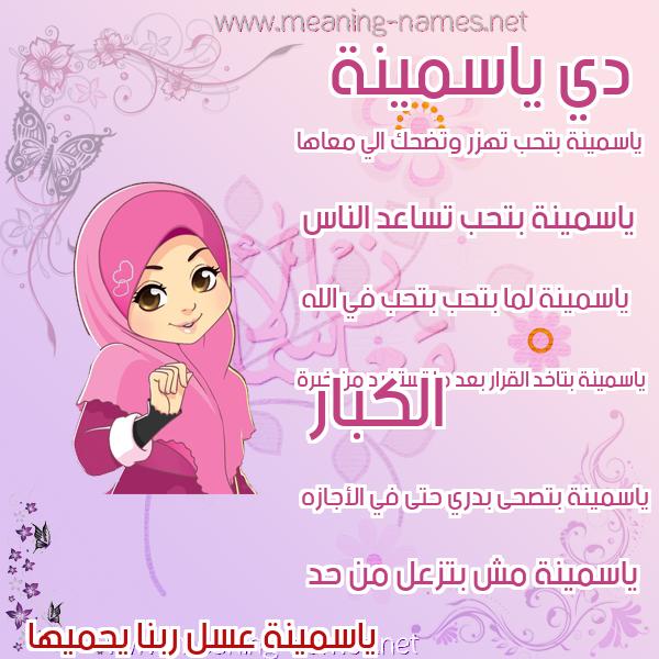 صورة اسم ياسمينة Yasmina صور اسماء بنات وصفاتهم