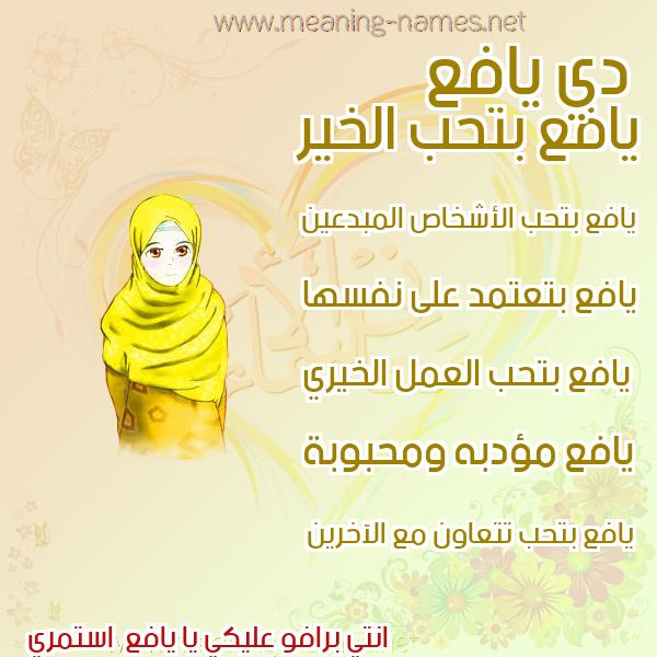 يافع صور اسماء بنات وصفاتهم كتابة أسماء و صفات 2021