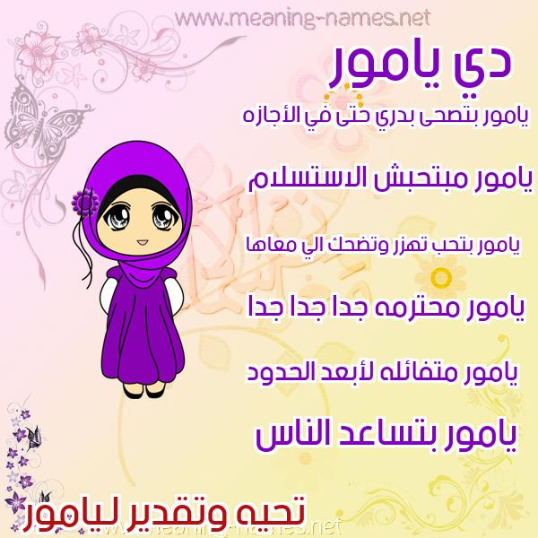 صورة اسم يامور Yamor صور اسماء بنات وصفاتهم