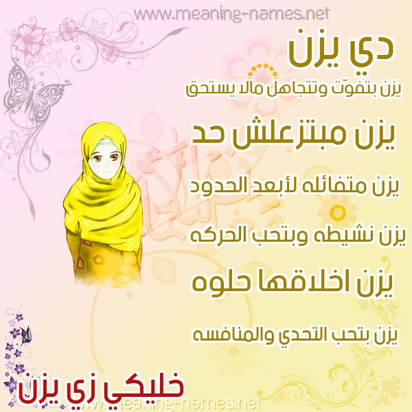 صور اسماء بنات وصفاتهم صورة اسم يزن Yazn