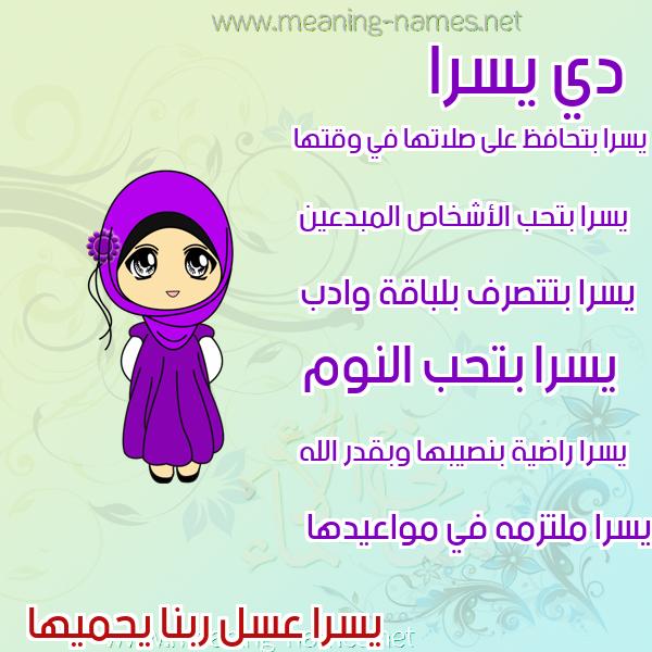 صورة اسم يسرا ISRA صور اسماء بنات وصفاتهم